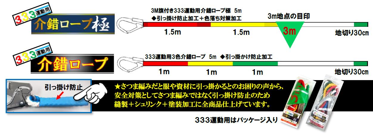 安全対策の決定版 3M旗付き333運動用介錯ロープ極 5m 実用新案品画像