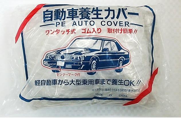 ポリ製自動車養生カバー