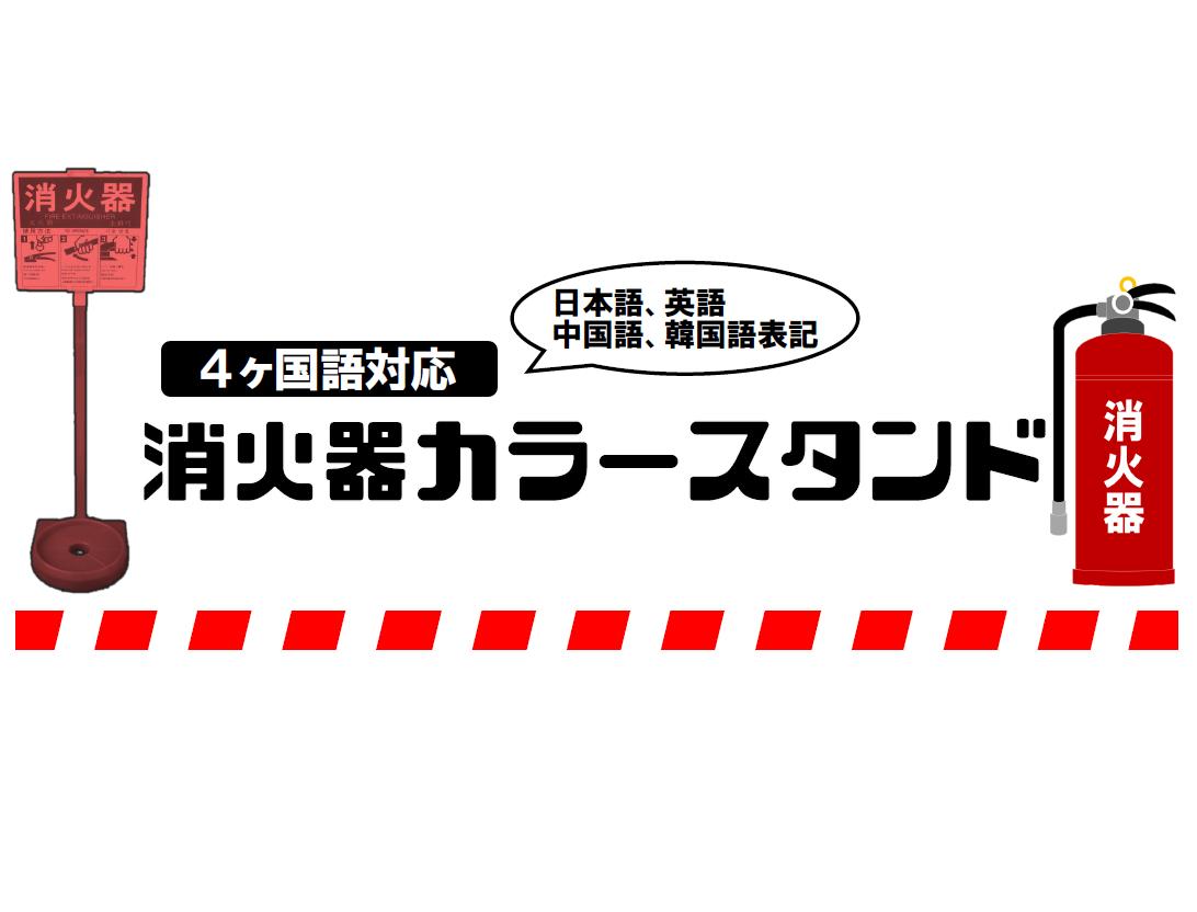 4ヶ国語対応 消火器カラースタンド