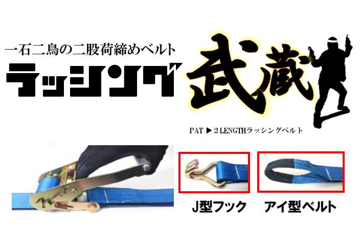 世界初の二股ラッシングベルト ラッシング武蔵 ★特許申請中