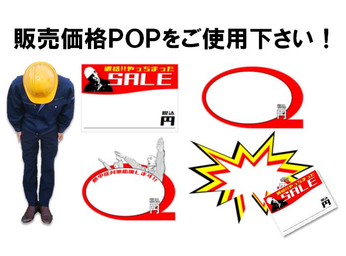 商品価格、セール、展示会などで使える価格POP その4