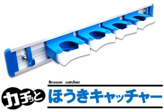 カチッとほうきキャッチャー青 全4種