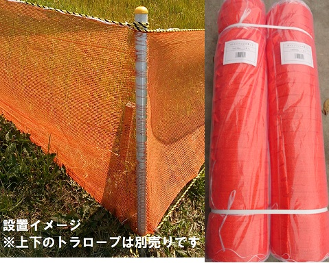 オレンジネット1×50m