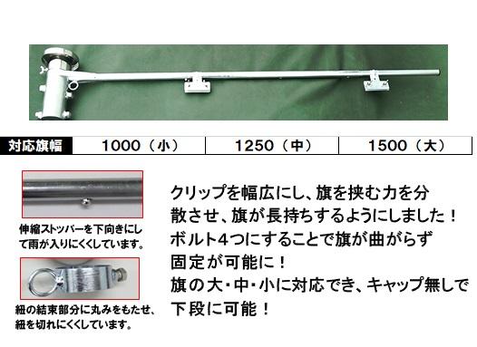 ショーザフラッグ2(旗竿支持棒)上下段兼用画像