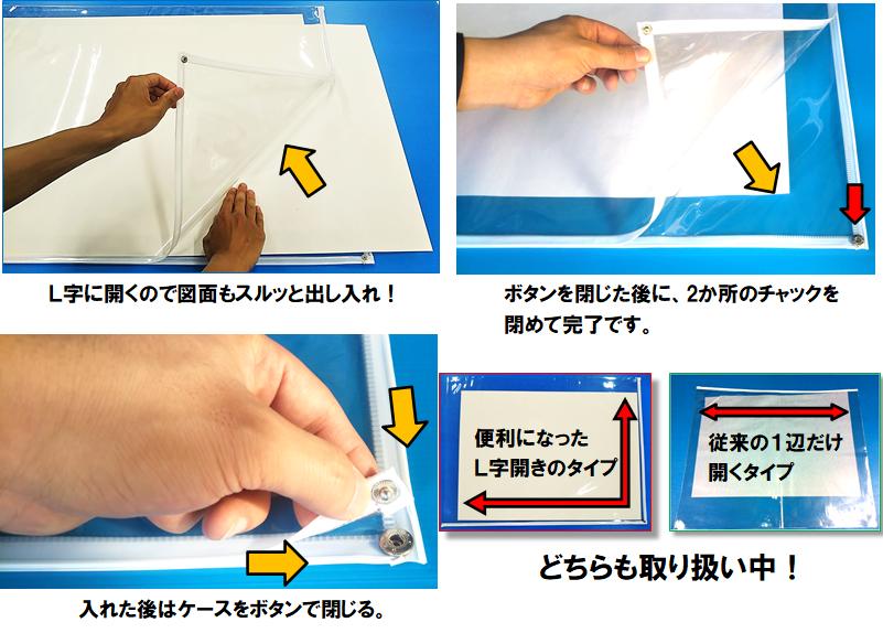 出し入れ簡単!L字開き図面ケース A1サイズ用画像