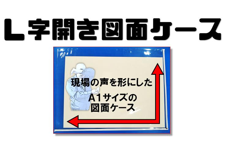出し入れ簡単!L字開き図面ケース A1サイズ用