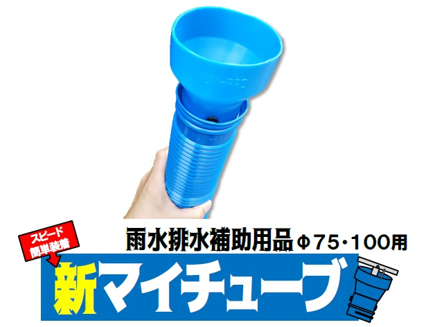 新マイチューブ 雨水排水補助用品