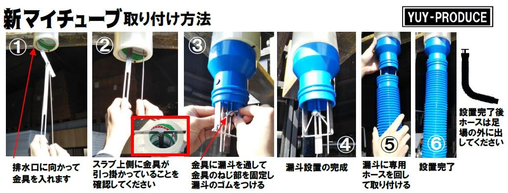 新マイチューブ(雨水排水補助用品)★実用新案取得画像