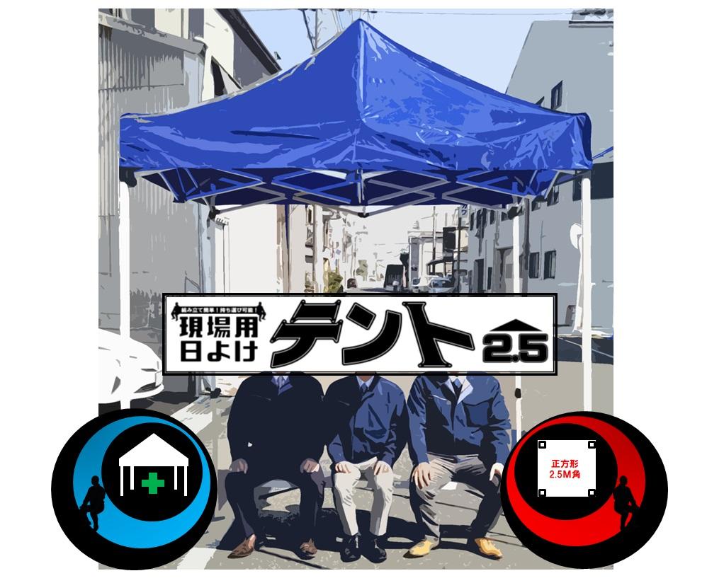 現場用日よけテント