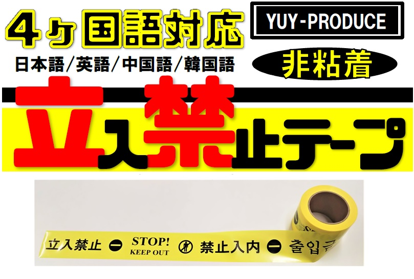 4ヶ国語対応 立入禁止テープ(非粘着)画像