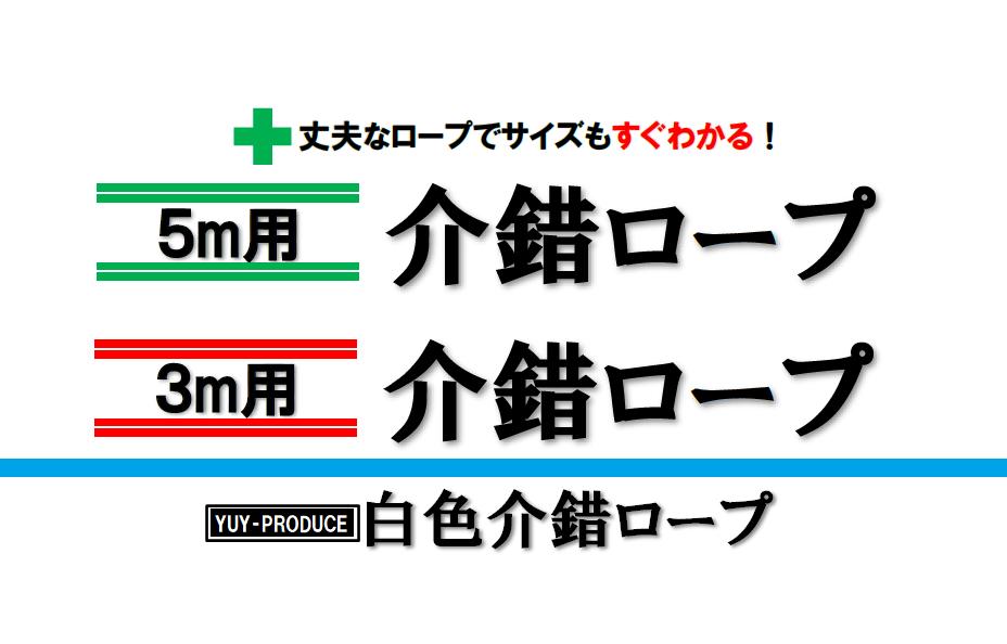 白色介錯ロープ ◆サイズ識別色つき 3m 5m