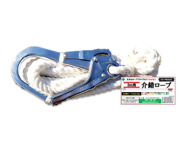 介錯ロープ(白色) ◆サイズ識別色つき 3m 4m 5m 10m