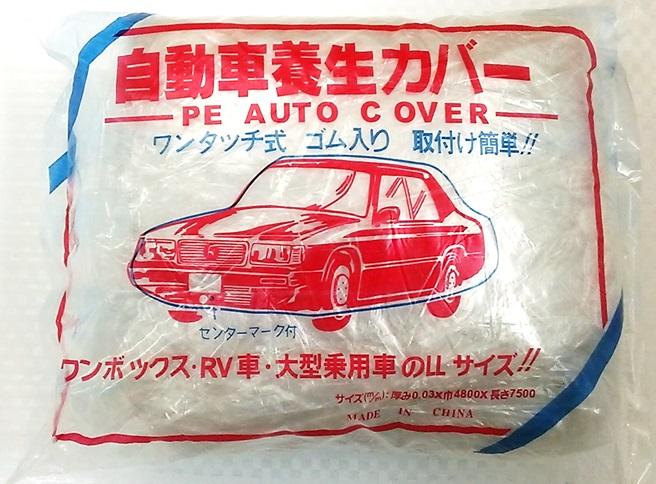 ポリ製自動車養生カバー画像