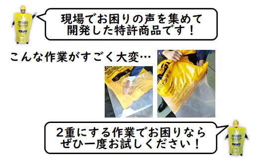 世界初!はじめから2重のアスベスト袋(特許申請中)画像