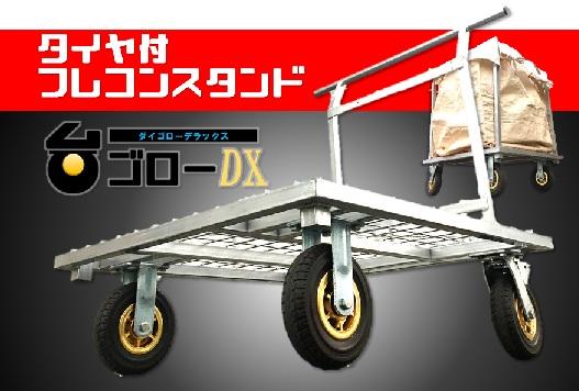 タイヤ付きフレコンスタンド 台ゴローDX 画像